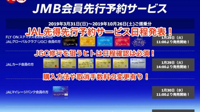 2019年度前半期JMB先行予約サービス